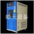 电子行业实验室专用恒温恒湿试验机