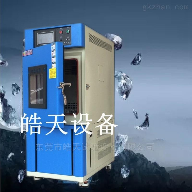 生产研发恒温恒湿箱高低温试验机 产品品牌