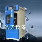 SMB-60PF模拟环境试验箱