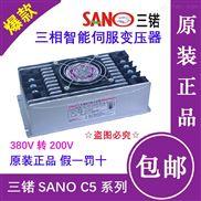 全新特价供应50KVA三锘SANO伺服电子变压器IST-C5-500-R