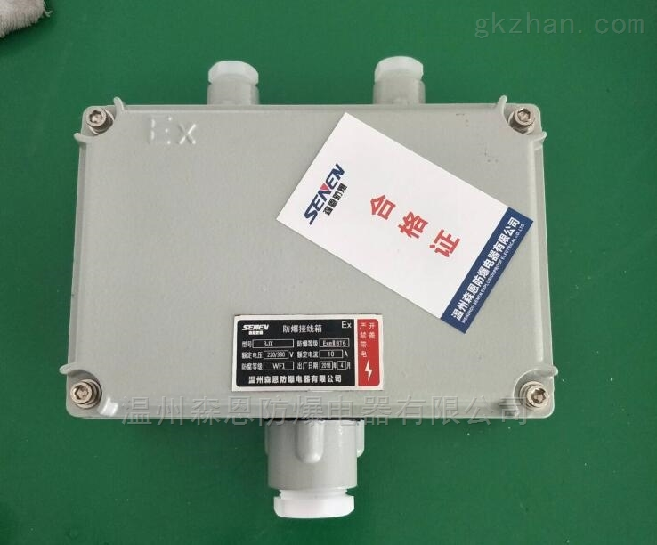 增安型铸铝防爆分线箱一进两出定做厂家