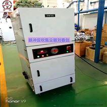 脉冲反吹工业集尘器