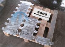 船舶压载舱焊接式锌块生产厂家-螺栓锌阳极