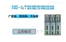 NB-IoT数据传输终端和远智能厂家 量大可OEM