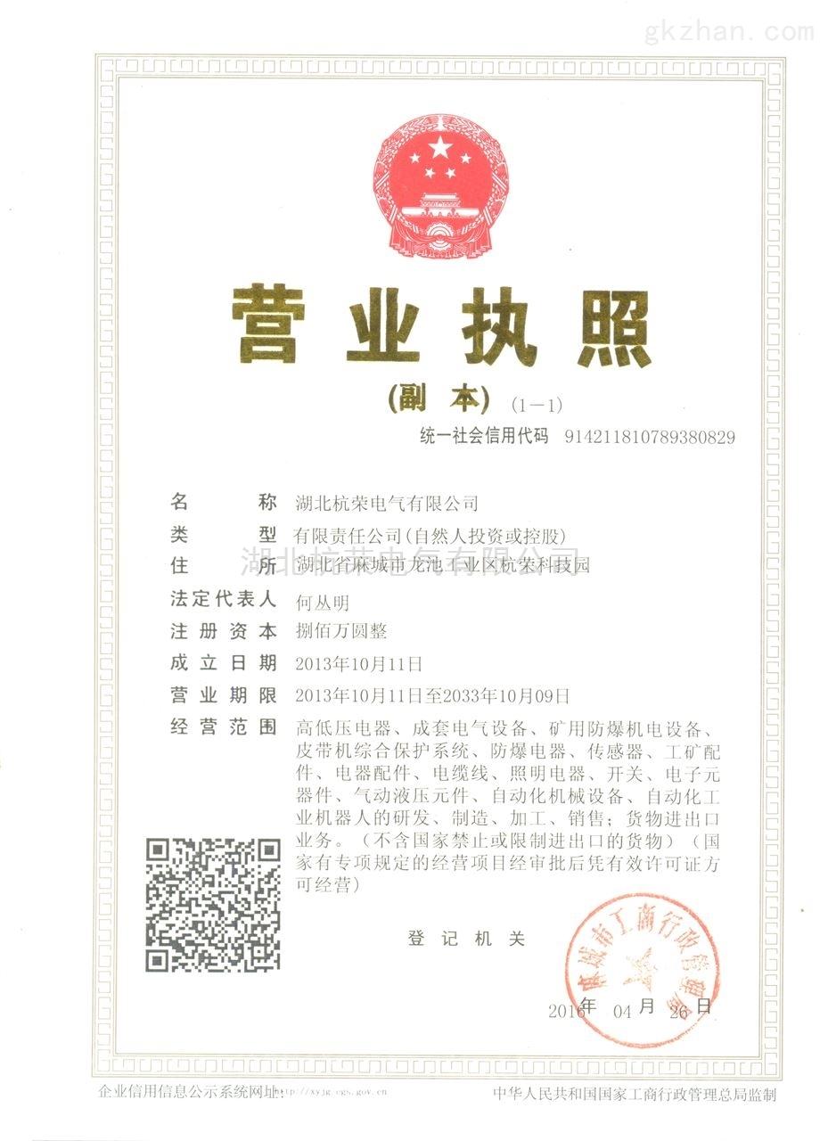 湖北杭荣营业执照