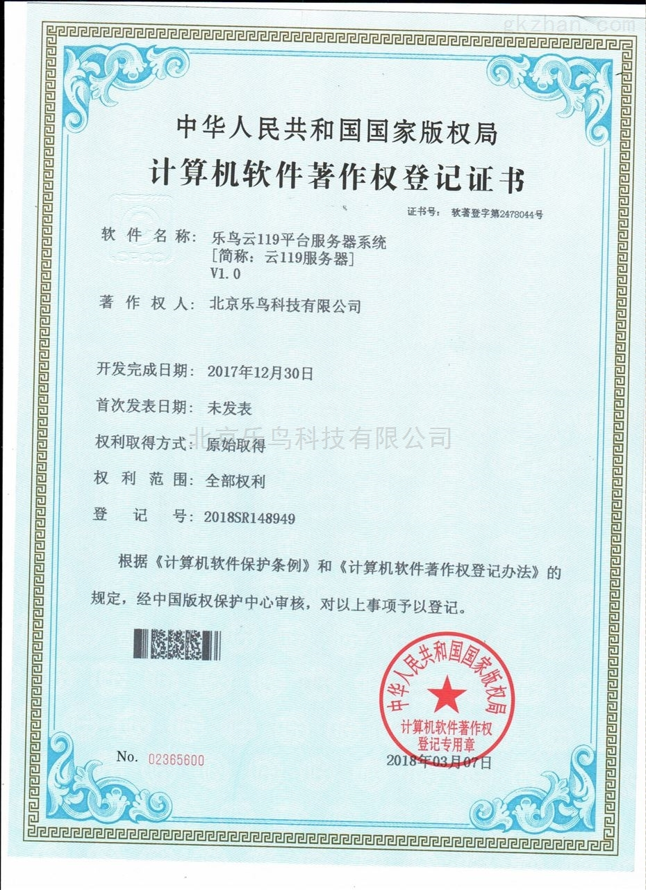 乐鸟云119平台服务器系统计算机软件著作权登记证书