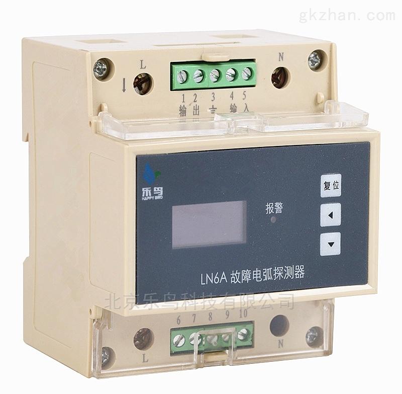 北京故障电弧探测器厂家直接价格