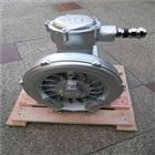 防爆旋涡式气泵/防爆多段式旋涡气泵厂家