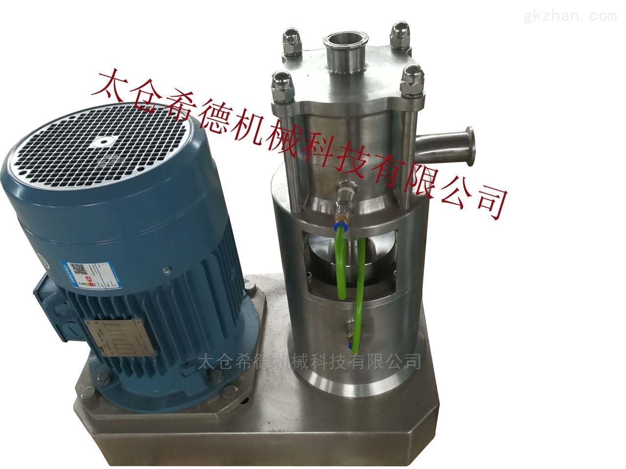 AKD乳液乳化机 中性施胶剂乳化均质分散机