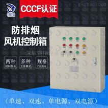 海南武汉11/9双速消防CCCF风机控制箱