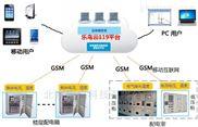 东莞电气火灾监控系统软件app