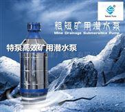 QK粗短矿用潜水泵选型