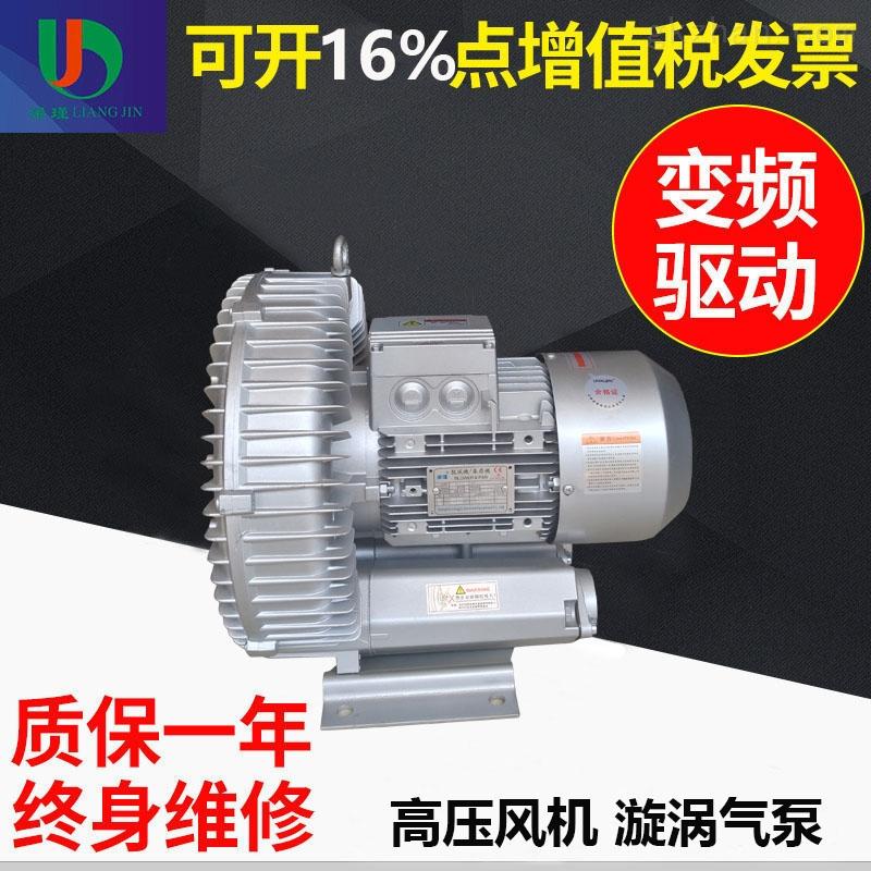 厂家直销自动化设备专用高压风机