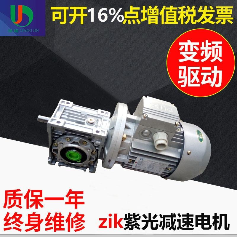 中研zik紫光减速机 清华紫光电机专业制造