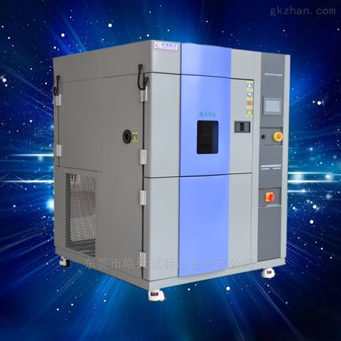 二厢式冲击试验箱加温减温快速循环检测设备