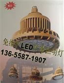 70W EXDIICT6防爆高效节能led壁灯