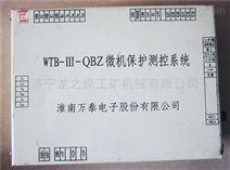 WTB-III-QBZ微机保护测控系统