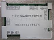 WTB-IV-QBZ微机保护测控系统