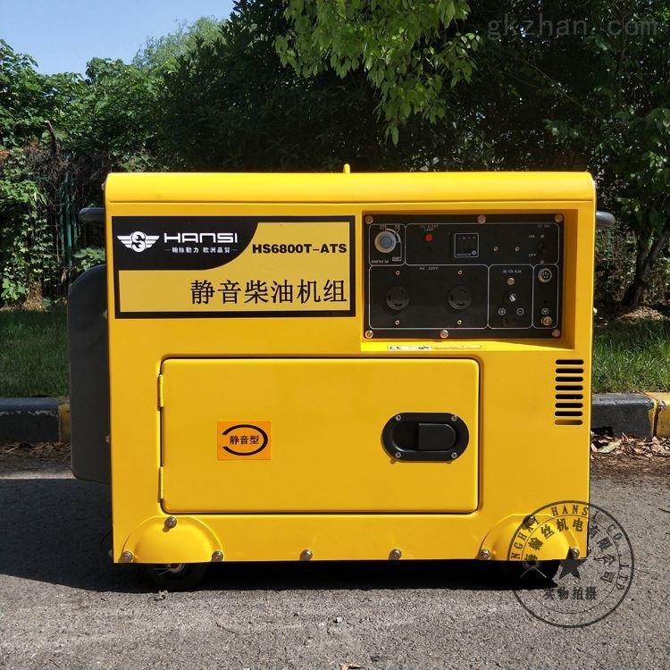 移动式5KW静音发电机轻便易携HS6800T
