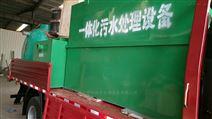 昆明一体化污水处理设备厂家