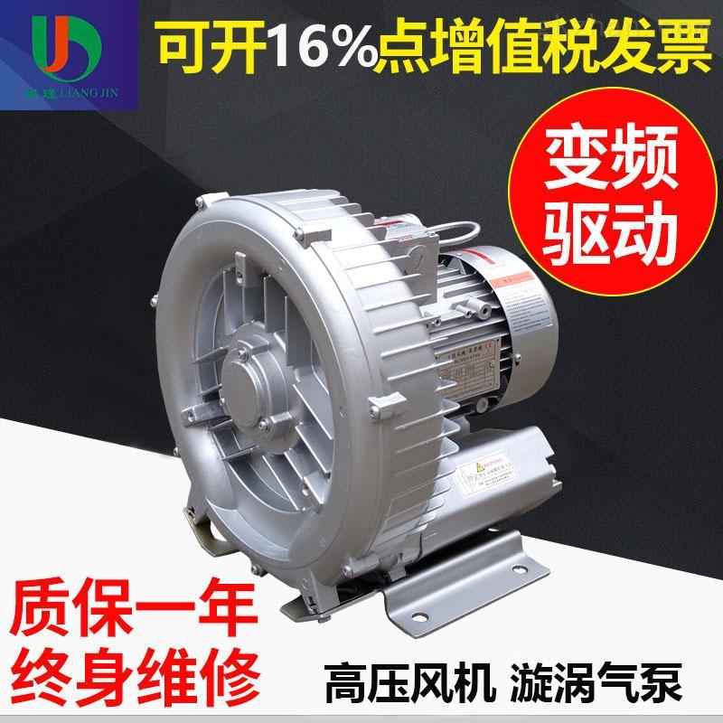 单相220V高压风机 单相1.1KW高压鼓风机