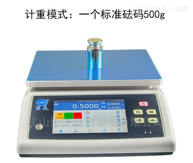 可记录每个产品的重量是否合格的电子秤