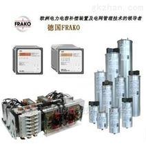 供应德国FRAKO电容器、模块