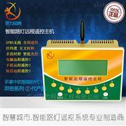 4路路灯远程遥控控制开关模块GPRS遥控模块