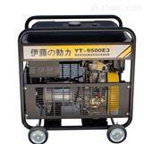 伊藤8kw柴油小型永磁移动式发电机YT9500E3