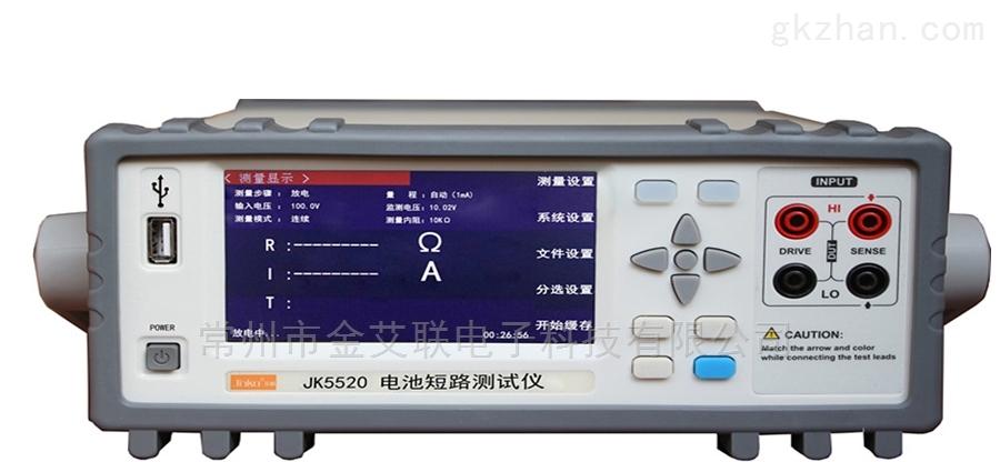 金科JK5520锂电芯短路测试仪