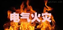 乐山智慧消防云平台郑州金特莱三大特征