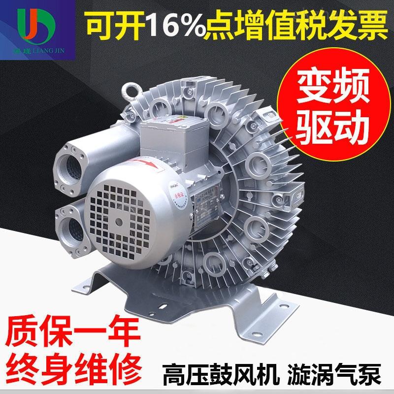 工业环境污水处理低噪音漩涡高压鼓风机