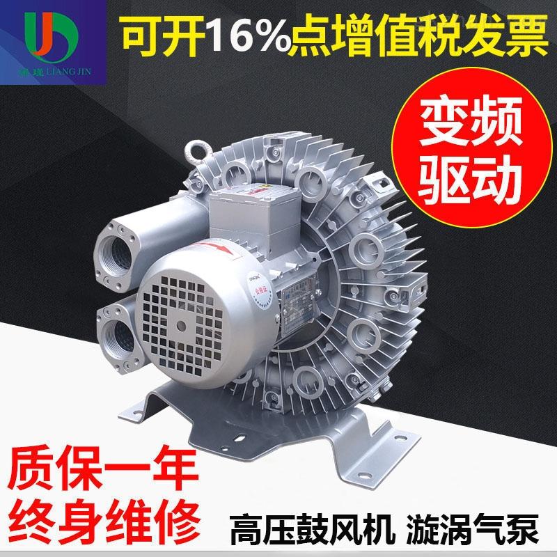 厂家直销气环式真空气泵 真空旋涡式气泵