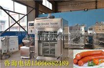 臘腸烘烤箱,熱狗腸熏蒸爐廠家