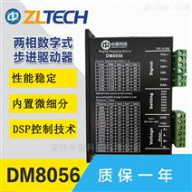 DM8056中菱两相驱动器两相57~86步进电机