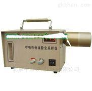 YXF-BCY-3R40呼吸性恒流粉尘采样器