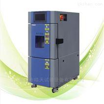 恒温恒湿试验箱 SMC-22PF -40~150℃