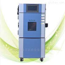 小型恒定湿热试验箱 智能恒温恒湿机定制