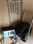 振动温度监测仪WLTS-V-211