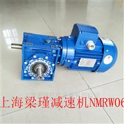 NMRV063紫光减速机