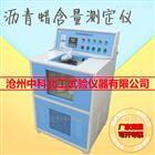 沥青蜡含量试验仪