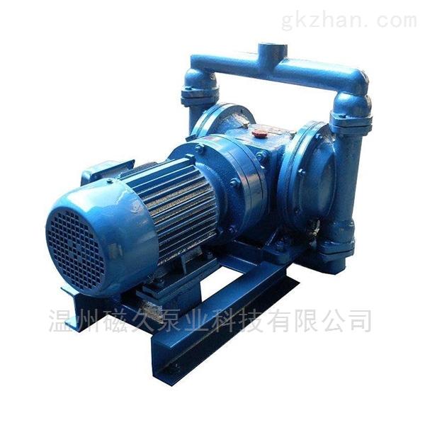 电动铸铁DBY型高效无泄漏隔膜泵
