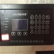 KELN/科霖2105称重控制器 给料机仪表