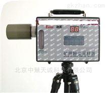 DLDFC-92A矿用粉尘采样器