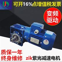 清华zik紫光减速机厂家 中研技术有限公司