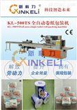 新科力单粒卷纸自动包装机