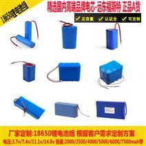 7.4V2000mah扩音机锂电池