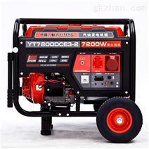 供货商7kw汽油发电机YT7800DCE-2