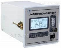 JY-D100露点分析仪
