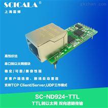 SCICALA霜蝉嵌入式串口转以太网模块ND924